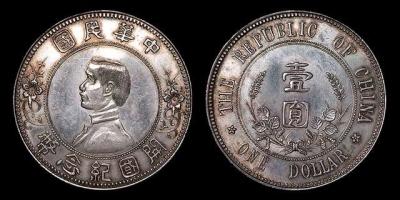 袁大头和孙中山银元,谁更值钱呢?