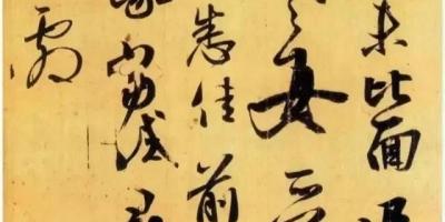 王羲之的行书是否比赵孟頫的更高级?