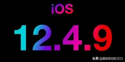 苹果6要不要更新12.4.9?