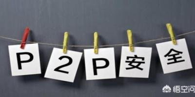 哪些P2P金融平台比较可靠?