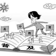 高中何时纳入义务教育?