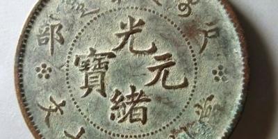 大清钱币有直径约33毫米的吗?
