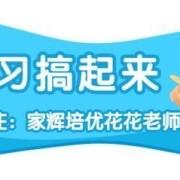 在北京上海的重点高中上学是一种什么样的体验?