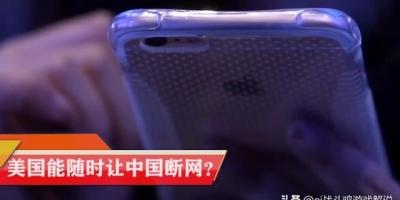 有说法称美国可以让中国网络瞬间瘫痪,是真的吗?为何全球十三个根服务器都不在中国?