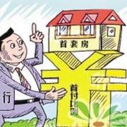 作为九零后有工作买房首付多少合适?