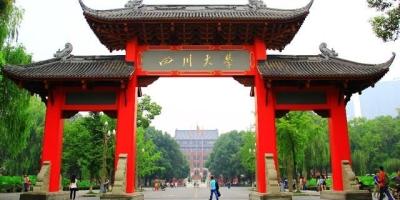 在四川有什么好的关于医科的大学?