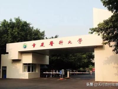 在重庆选择一所医学比较好的大学,有什么推荐?