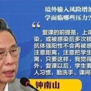 天津出现新冠确诊对各大高校寒假放假时间有影响吗(尤其南开、天大)?