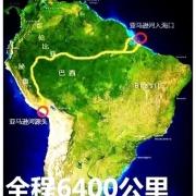 亚马逊河源头河道是怎样的场景,雨林地带主河道宽度是多少?