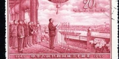 1949开国大典字反着念的邮票,有听说过的吗?