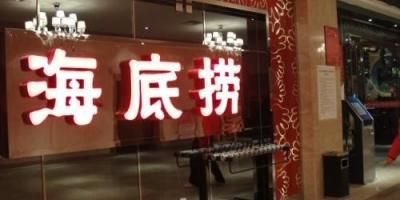 中国餐饮比较出名的品牌有哪些?