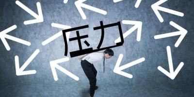 人的压力太大会造成的伤害有多大?