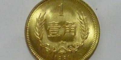 81年硬币1角值钱吗?