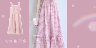 哪个颜色的格子裙好看?