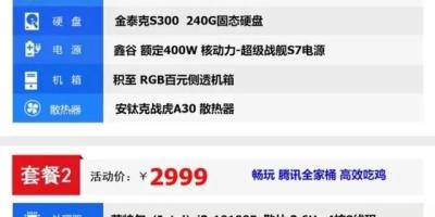 预算3000元,大家推荐一下英特尔平台的主机配置,以办公为主?