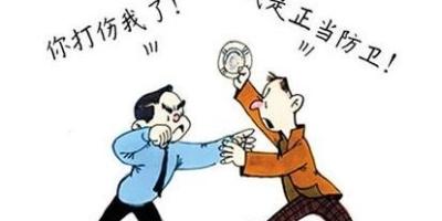 因工作的事情和别人打架了,是对方先动的手,报警的话会怎么处理?