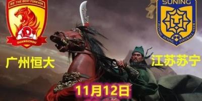 11月12日,中超恒大vs苏宁谁能夺冠?
