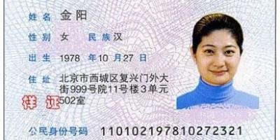 为什么身份证不能挂失?