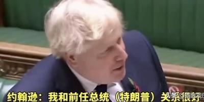 英国首相称特朗普为前总统,并表示两人关系不错,这代表什么?对此你如何看待?