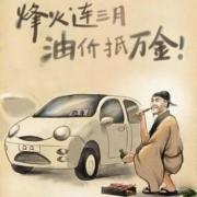 油价会不会一直无限涨?如果涨到20一升物价会怎样?到时会不会出现大量抛卖私家车?