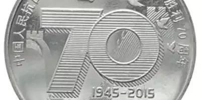 一元硬币值钱吗,哪些更有收藏价值?