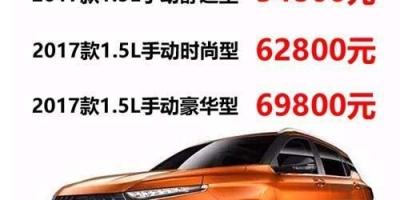 宝骏510需要首付多少才能提车?