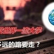 南京大学、南开大学、武汉大学和中山大学,这四所大学在全国排位如何?
