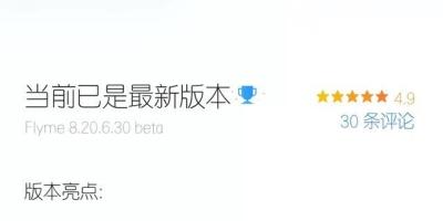 魅族升级Flyme 8 8.1.2.3A续航好吗?