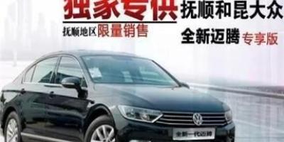 最近出现一种专享车模式,10万的车3年的总费用在6000元左右,你会选择吗?