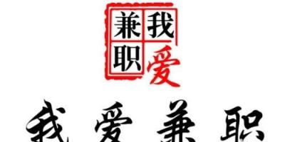 广州怎么找兼职?