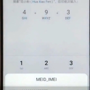 华为手机如何鉴别是否是原封未激活的正品机?