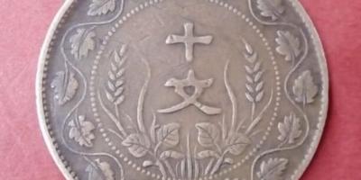 这枚十文双旗币值多少钱?