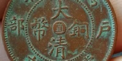 搬家时发现的大清铜币,有认识的吗?值钱吗?