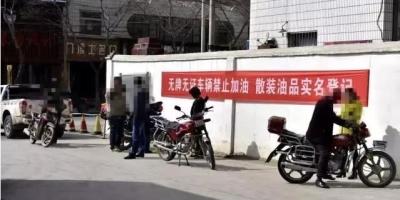 摩托车没牌为什么加油站不给加油?