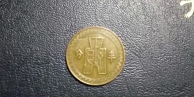 我有1982年貳分硬币,多少钱一枚?