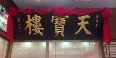 天津的天宝楼到底怎么样,是老字号吗?