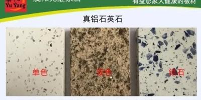 如何区分厨房用石英石是好还是不好?