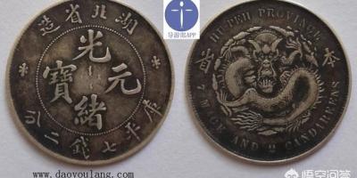古钱币市场是否真的好?钱币现在是不是真的值钱?