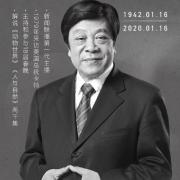 如何评价赵忠祥的生平?