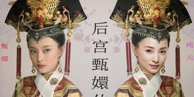 《甄嬛传》中纯元皇后入府时为什么要穿一件妃嫔服制的衣服?