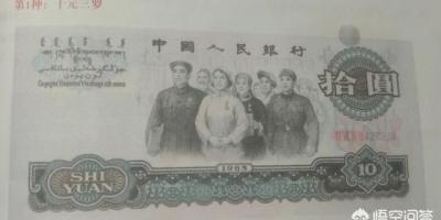 一九六五年的十元人民币值多少钱?