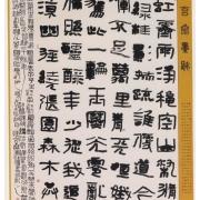 第四届中国书法兰亭奖获一等奖作品,大家看看怎么样?