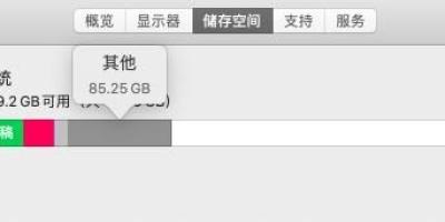 """苹果笔记本MacOS磁盘""""其他""""占了42G,如何删除清理?"""