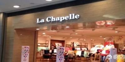 如何评价拉夏贝尔的衣服?