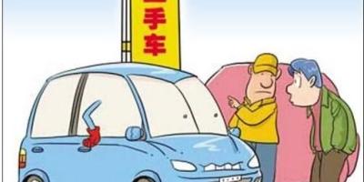 汽车过户需要多少钱?