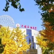 在中国石油大学(北京)就学是什么体验?