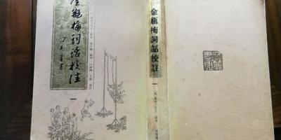 《金瓶梅》为什么一直被视为国人不宜的书?