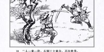 《水浒传》中杨志和林冲谁的武功高?林冲上梁山时,两人没分出胜负吗?