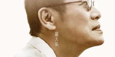 为什么原来很牛的词曲创作人李宗盛,罗大佑等,现在都没有作品了?