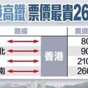 郑州香港高铁什么时候通?